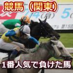 2015年11月21日・22日・23日先週の東京競馬場1番人気で敗北した馬