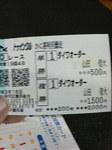 大井馬券3