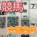 日本ダービー(東京優駿)予想|2017年|穴馬条件から気づくこと