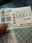 パドック派の実力−単勝万馬券の馬本命3着(京浜盃)