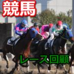 ジャパンカップ[2015年]レース回顧、ムーアがすごいのか日本騎手がだめなのか